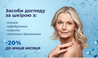 Скидка 20% на косметику с нафталаном для проблемной кожи производства Хорватия
