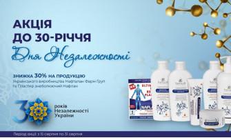 Скидка 30% на всю продукцию украинского производства Нафталан Фарм Групп и на Обезболивающий пластырь